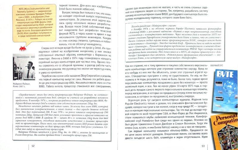 Иллюстрация 1 из 8 для Как компьютеры мир завоевали - Илья Стогов   Лабиринт - книги. Источник: Лабиринт
