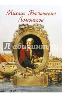 Купить Михаил Васильевич Ломоносов, Белый город, История