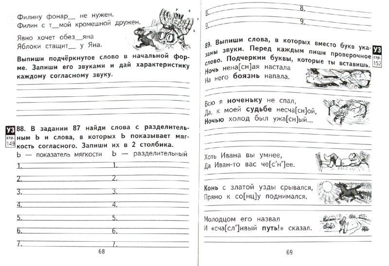 русский язык 1 тетрадь малаховская байкова