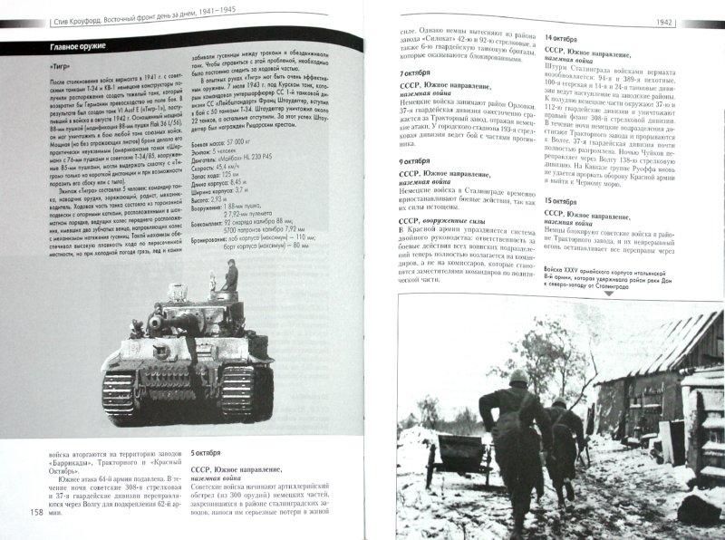 Иллюстрация 1 из 18 для Восточный фронт день за днем. Германский вермахт против Красной армии. 1941-1945 - Стив Крофорд   Лабиринт - книги. Источник: Лабиринт