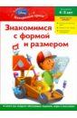 Знакомимся с формой и размером: для детей 4-5 лет герои огненных лет книга 5