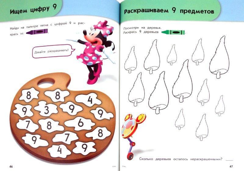 Иллюстрация 1 из 11 для Учимся считать: для детей 4-5 лет | Лабиринт - книги. Источник: Лабиринт
