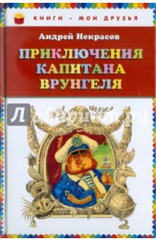 Приключения капитана Врунгеля приключения капитана врунгеля ремастированный dvd