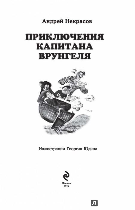 Иллюстрация 1 из 55 для Приключения капитана Врунгеля - Андрей Некрасов | Лабиринт - книги. Источник: Лабиринт