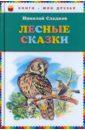 Сладков Николай Иванович Лесные сказки цена
