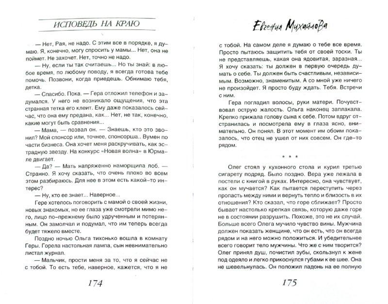 Иллюстрация 1 из 2 для Исповедь на краю - Евгения Михайлова   Лабиринт - книги. Источник: Лабиринт