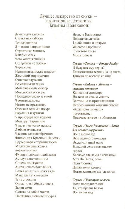 Иллюстрация 1 из 3 для Мое второе я - Татьяна Полякова | Лабиринт - книги. Источник: Лабиринт