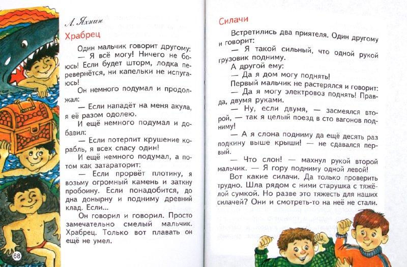 Иллюстрация 1 из 32 для Стихи, рассказы, сказки. Читаем с Мурзилкой | Лабиринт - книги. Источник: Лабиринт