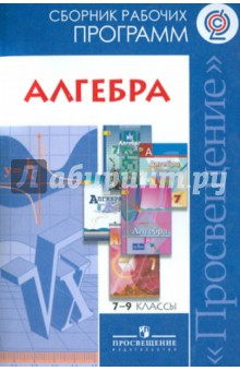 Алгебра. 7-9 классы. Сборник рабочих программ. Пособие для учителей. ФГОС