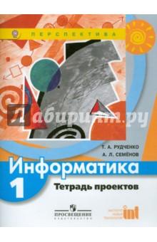 Информатика. Тетрадь проектов. 1 класс. ФГОС