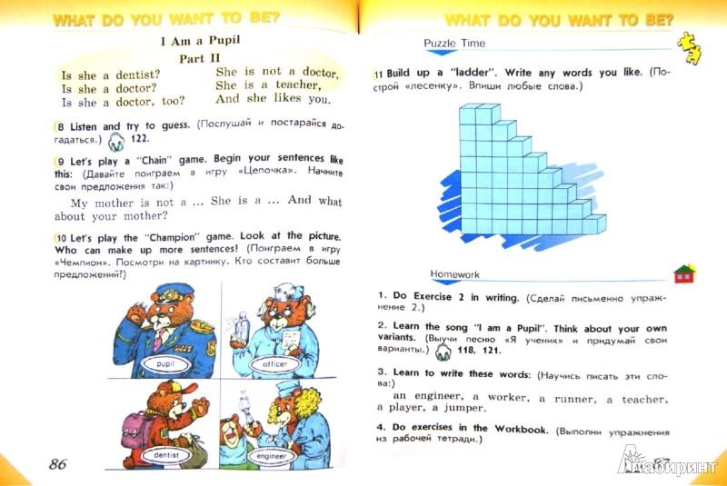 Иллюстрация 1 из 7 для Английский язык. 2 класс. В 2 частях (+CD) ФГОС - Верещагина, Притыкина, Бондаренко | Лабиринт - книги. Источник: Лабиринт