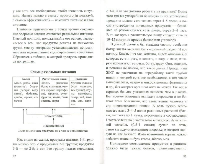 Иллюстрация 1 из 20 для Калина. Мифы и реальность - Иван Неумывакин | Лабиринт - книги. Источник: Лабиринт