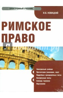 Римское право. Электронный учебник (CD) страхование электронный учебник cd