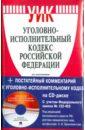 Обложка Уголовно-исполнительный кодекс Российской Федерации (на 10.04.2011) (+CD)