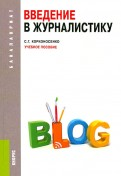 Введение в журналистику. Учебное пособие