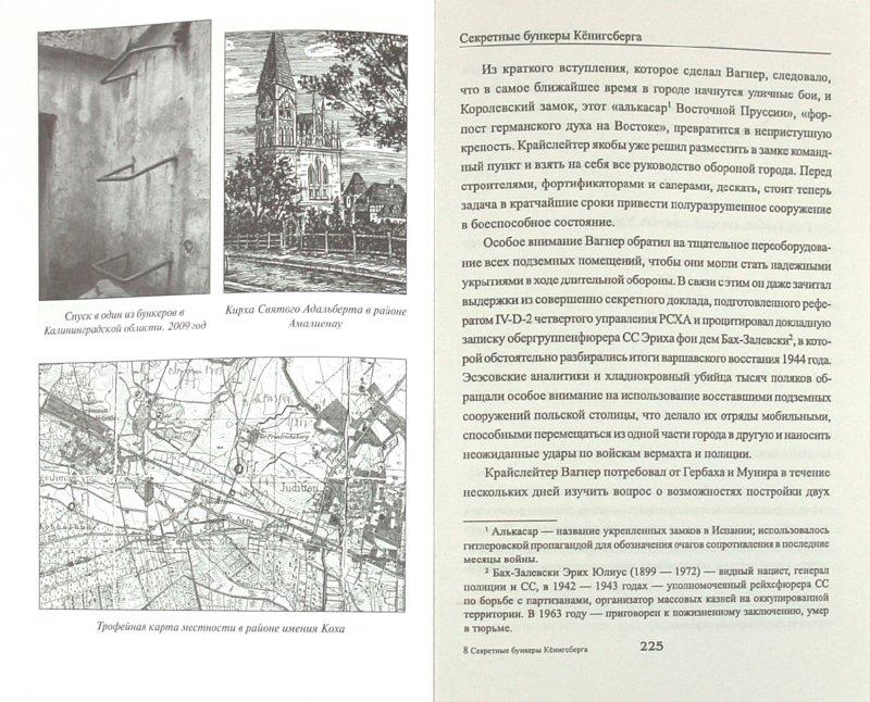 Иллюстрация 1 из 12 для Секретные бункеры Кёнигсберга - Андрей Пржездомский | Лабиринт - книги. Источник: Лабиринт