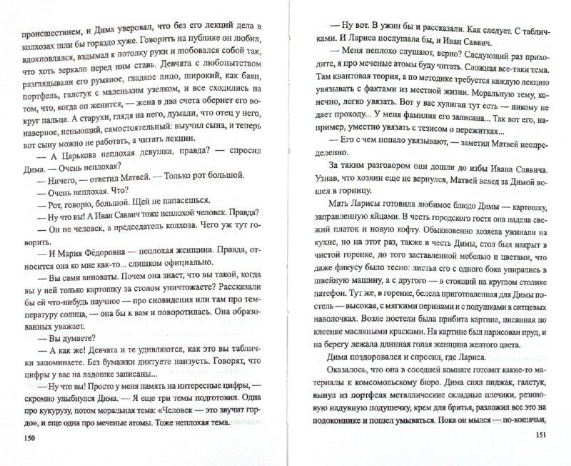 Иллюстрация 1 из 9 для Дело было в Пенькове - Сергей Антонов | Лабиринт - книги. Источник: Лабиринт