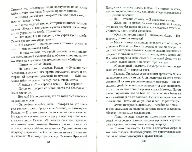 Иллюстрация 1 из 6 для Успокоительное для грешника - Кэролайн Роу   Лабиринт - книги. Источник: Лабиринт