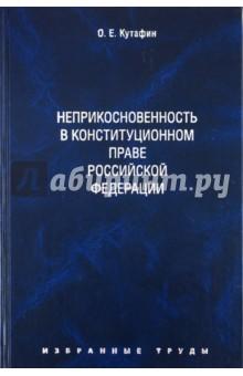 Избранные труды. В 7 томах. Том 4. Неприкосновенность в конституционном праве РФ. Монография