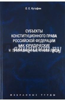 Избранные труды. В 7 томах. Том 6. Субъекты конституционного права РФ