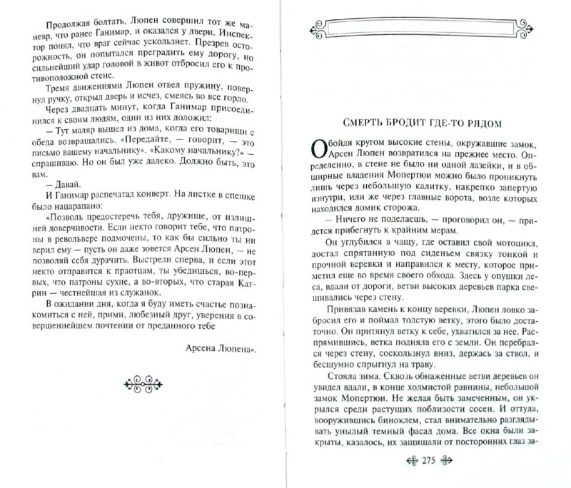 Иллюстрация 1 из 8 для Приключения Арсена Люпена - Морис Леблан   Лабиринт - книги. Источник: Лабиринт