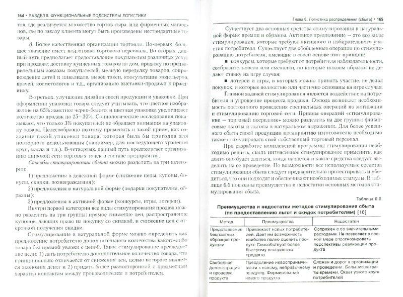 Иллюстрация 1 из 15 для Логистика: учебное пособие - Канке, Кошевая   Лабиринт - книги. Источник: Лабиринт