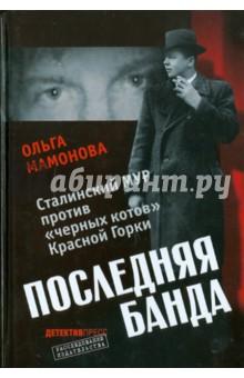 """Последняя банда: Сталинский МУР против """"черных котов"""" Красной Горки"""