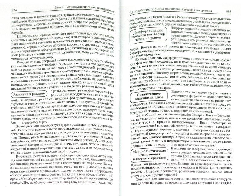 Иллюстрация 1 из 2 для Микроэкономика. Теория и российская практика (+ CD) - Грязнова, Юданов | Лабиринт - книги. Источник: Лабиринт