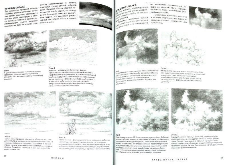 Иллюстрация 1 из 31 для Пейзаж. Техника рисования - Стенли Молцмен | Лабиринт - книги. Источник: Лабиринт