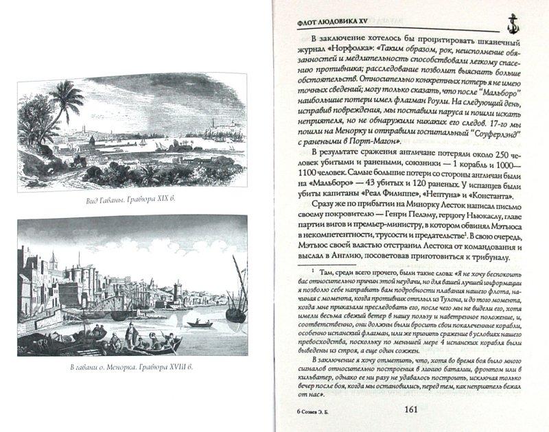 Иллюстрация 1 из 15 для Флот Людовика XV - Созаев, Махов | Лабиринт - книги. Источник: Лабиринт