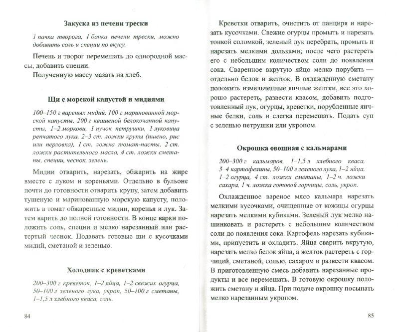 Иллюстрация 1 из 21 для Йод. Мифы и реальность - Иван Неумывакин   Лабиринт - книги. Источник: Лабиринт