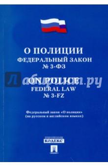 """Федеральный закон """"О полиции"""" (на русском и английском языках)"""