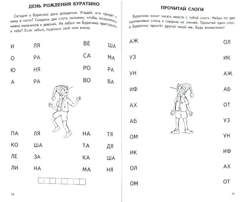 Иллюстрация 1 из 9 для Начинаю читать - Дарья Колдина   Лабиринт - книги. Источник: Лабиринт