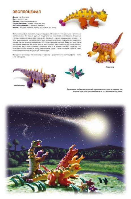 Иллюстрация 1 из 102 для Секреты пластилина. Динозавры - Рони Орен | Лабиринт - книги. Источник: Лабиринт