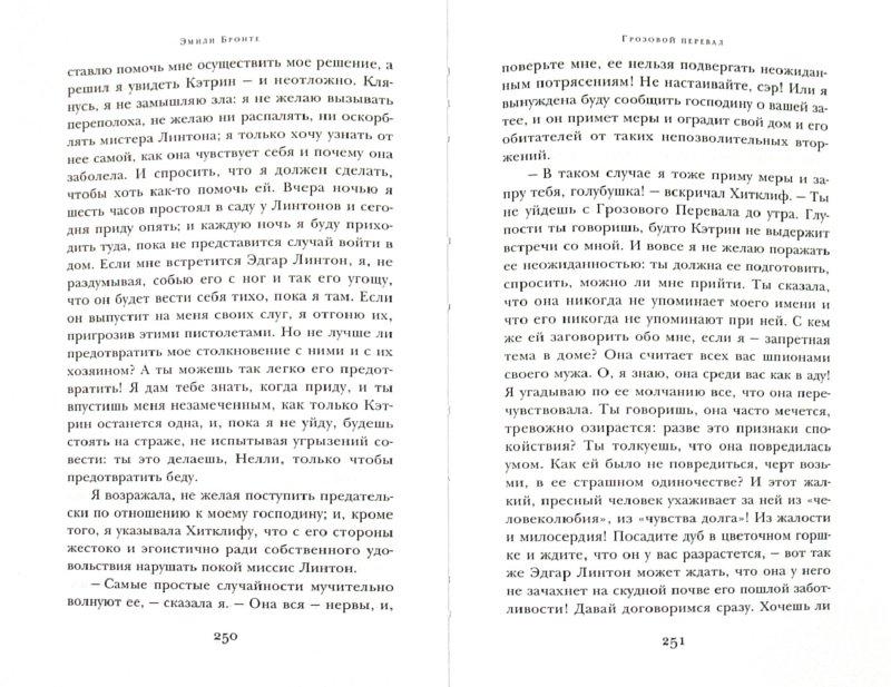Иллюстрация 1 из 11 для Грозовой перевал - Эмили Бронте   Лабиринт - книги. Источник: Лабиринт
