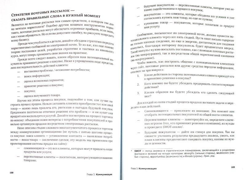 Иллюстрация 1 из 11 для Добавьте в корзину. Ключевые принципы повышения конверсии веб-сайта - Айзенберг, Айзенберг | Лабиринт - книги. Источник: Лабиринт