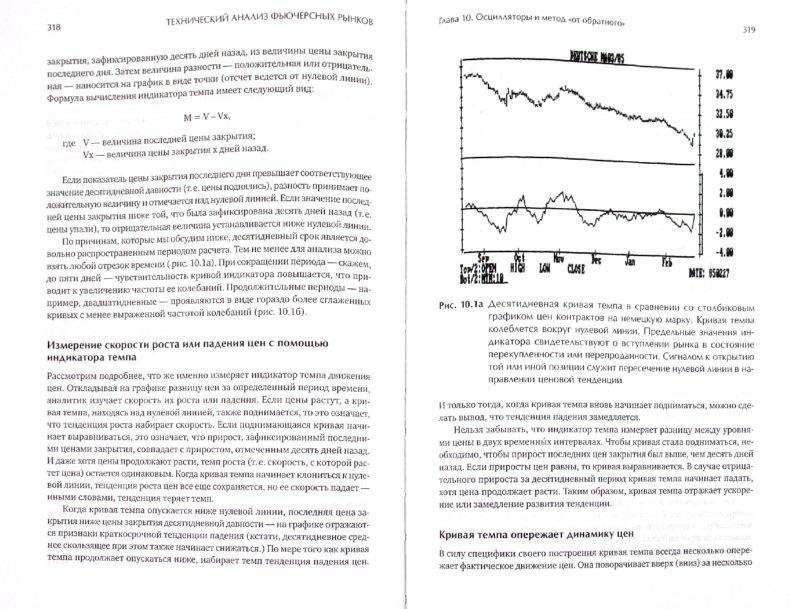 Иллюстрация 1 из 10 для Технический анализ фьючерсных рынков: Теория и практика - Джон Мэрфи | Лабиринт - книги. Источник: Лабиринт