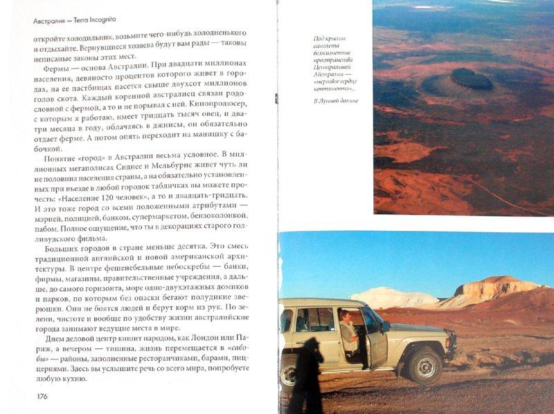 Иллюстрация 1 из 11 для Австралия - Terra Incognita. Когда звери еще были людьми - Сол Шульман | Лабиринт - книги. Источник: Лабиринт