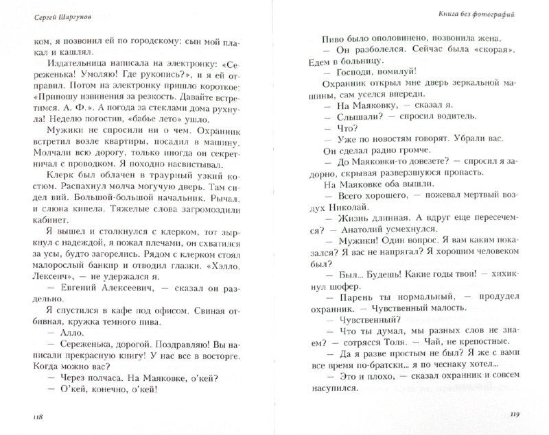 Иллюстрация 1 из 13 для Книга без фотографий - Сергей Шаргунов | Лабиринт - книги. Источник: Лабиринт