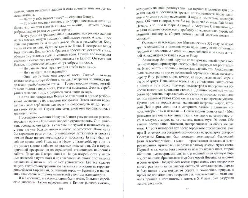 Иллюстрация 1 из 21 для Иешуа, царь Иудейский - Виктор Юнак | Лабиринт - книги. Источник: Лабиринт