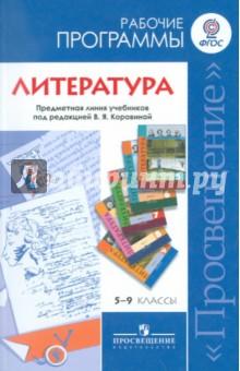 Литература. Рабочие программы. 5-9 класс. Предметная линия учебников под ред. В.Я. Коровиной. ФГОС