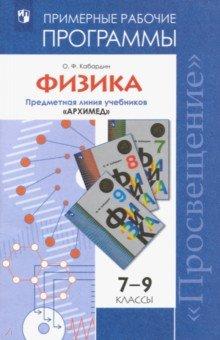 """Физика. Рабочие программы. Предметная линия учебников """"Архимед"""". 7-9 классы. ФГОС"""