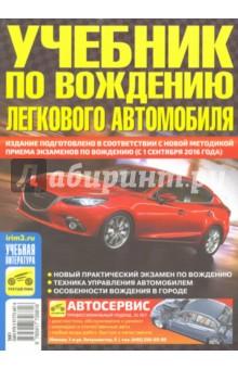 Учебник по вождению легкового автомобиля авто ру прицеп для легкового автомобиля б у