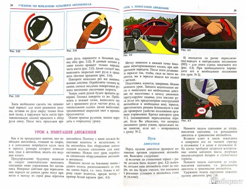 Иллюстрация 1 из 16 для Учебник по вождению легкового автомобиля - В. Яковлев | Лабиринт - книги. Источник: Лабиринт