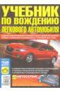 Учебник по вождению легкового автомобиля, Яковлев В. Ф.