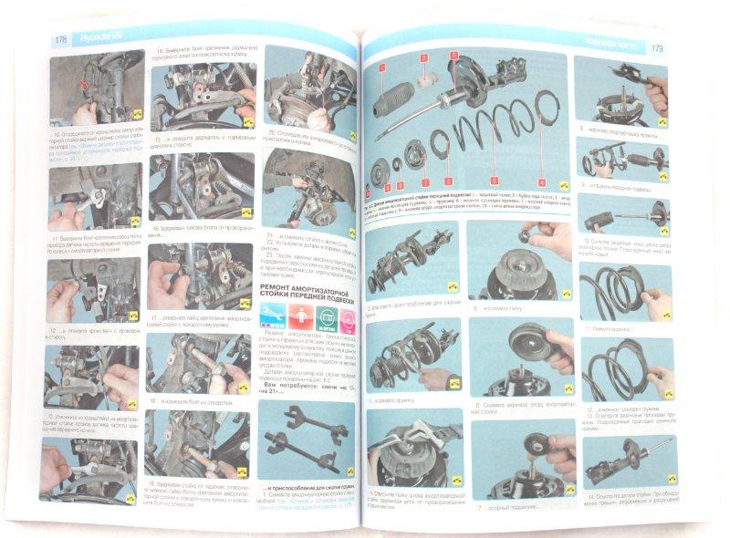 Иллюстрация 1 из 5 для Hyundai i20 выпуск с 2008 года. Руководство по эксплуатации, техническому обслуживанию и ремонту   Лабиринт - книги. Источник: Лабиринт