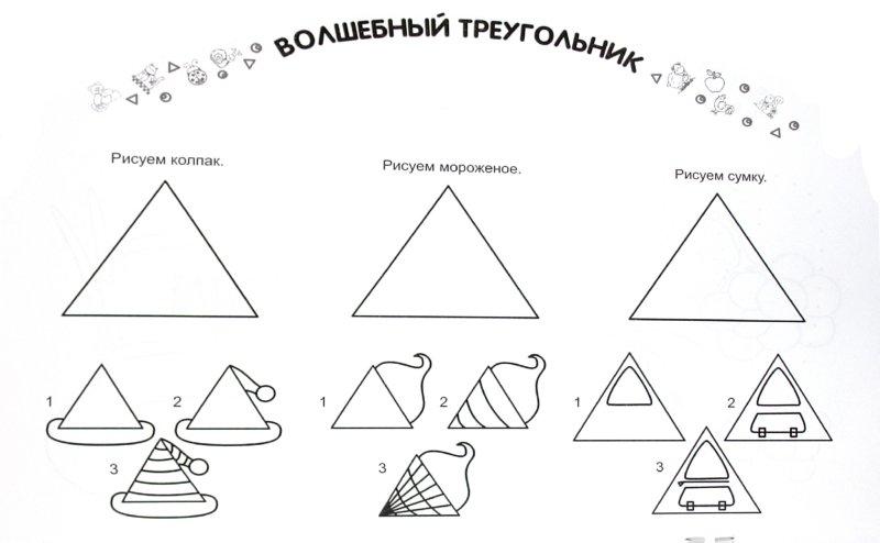 Иллюстрация 1 из 6 для Учимся рисовать | Лабиринт - книги. Источник: Лабиринт