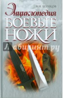 Энциклопедия. Боевые ножи