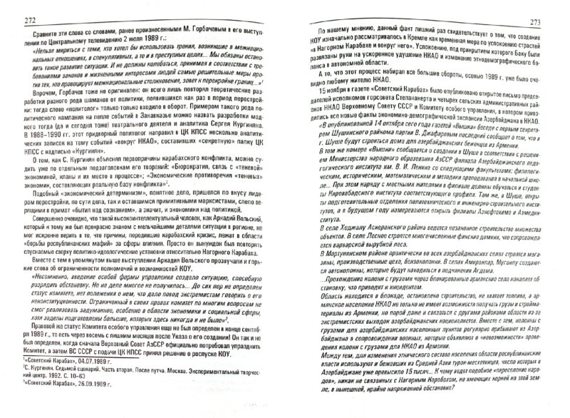 Иллюстрация 1 из 8 для Нагорный Карабах. Хроники ненависти - Арсен Мелик-Шахназаров | Лабиринт - книги. Источник: Лабиринт