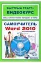 Антонов Михаил Максимович Самоучитель Word 2010: русская версия: быстрый старт + видеокурс (+CD) word 2010 simplified®
